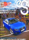 Cover Story: AWE Tuning Audi S5 Coupe